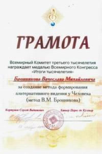 Вячеслав Бронников грамота