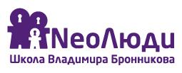 Школа Владимира Бронникова