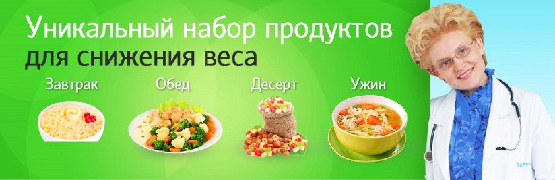 Малышева елена диета и отзывы: официальный сайт, цена.