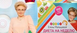 Диета Малышевой 5 кг за 10 дней меню