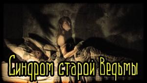 Сонный паралич или синдром старой ведьмы